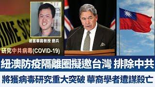 紐澳防疫隔離圈擬邀台灣 排除中共|將獲病毒研究重大突破 華裔學者遭謀殺亡|早安新唐人【2020年5月6日】|新唐人亞太電視