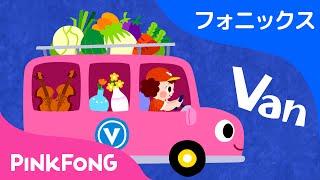 Van | フォニックス読みV | ABCフォニックスの歌 | ピンクフォン英語童謡