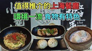 [神州穿梭.香港#500] 值得推介的上海餐廳 環境一流 食物有特色 生煎流心叉燒包 口水醉雞卷   慶記