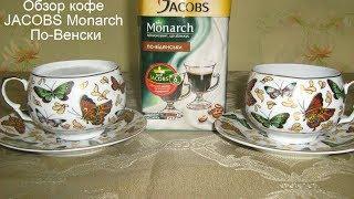 2CupsCoffee #14 - Обзор кофе (отзывы) JACOBS Monarch По-Венски