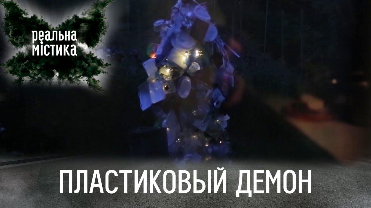 Реальная мистика от 25.09.2020 Пластиковый демон