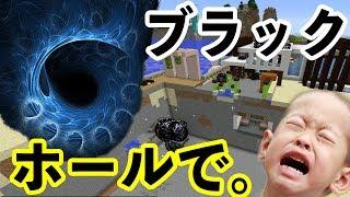 弟の別荘をブラックホールで吸い込んだったwww(マインクラフト 荒らし) thumbnail