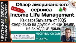 ОБЗОР АМЕРИКАНСКОГО СЕРВИСА INCOME LIFE MANAGEMENT. Заработок от 100$ в день / ЧЕСТНЫЙ ОБЗОР