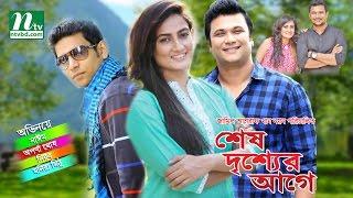 Bangla Natok - Shesh Drisshyer Age l Naim, Arpona Ghosh, Nirob, Munira Mithu l Drama & Telefilm