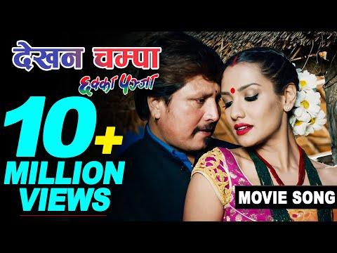 CHHAKKA PANJA (Nepali Movie Song) Dekhana Champa  Ft. Priyanka Karki, Deepak Raj Giri