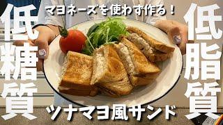 【ダイエットレシピ】パン食べたいけど痩せたい人必見!マヨネーズを使わない低糖質低脂質なツナマヨ風ホットサンドが絶品!【痩せる】