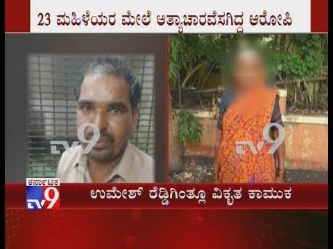Pervert Arrested for Raping 23 Elderly Women & Violent Robbery in Vijayapura