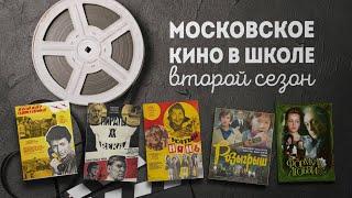 «Московское кино в Школе». Второй сезон (2019-2020 учебный год)