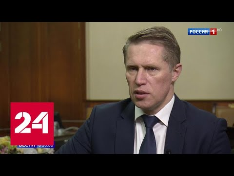 Мурашко: российская система здравоохранения работает в стрессовых условиях - Россия 24