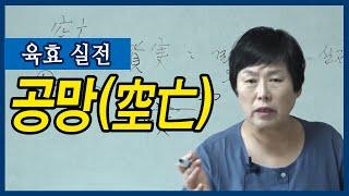 공망 : 육효 실전 - 안덕심 선생님 [대통인.com]