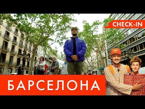СЕРЕДЗЕМНОМОРСЬКИЙ CHECK-IN | 11 ВИПУСК | Барселона (Іспанія)
