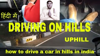 DRIVING ON HILLS || HOW TO DRIVE A CAR IN UPHILLS || driving in mountains