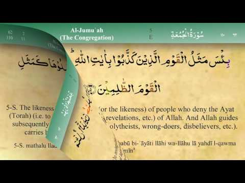 062 Surah Al Jumua with Tajweed by Mishary Al Afasy (iRecite)