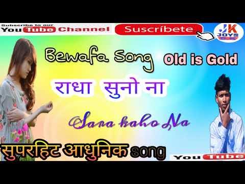 Bewafa Song !! Ab Moy Ni Sahabu Suno Na Ek Bat Hai !! Old Nagpuri Song !! NTB MUSIC Ll Joys Kujur //