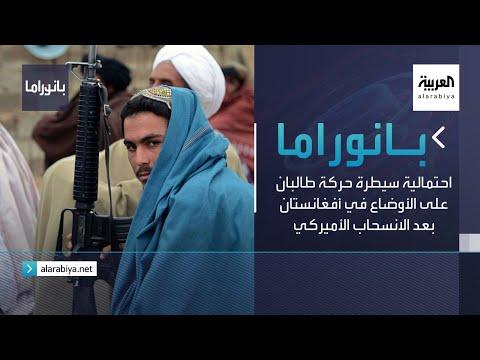 بانوراما | احتمالية سيطرة حركة طالبان على الأوضاع في أفغانستان بعد الانسحاب الأميركي