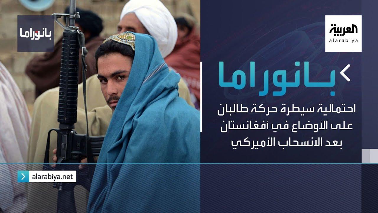 بانوراما | احتمالية سيطرة حركة طالبان على الأوضاع في أفغانستان بعد الانسحاب الأميركي  - 20:58-2021 / 5 / 5