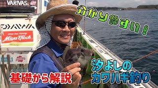 ていねいに解説!和竿で楽しむカワハギ釣り
