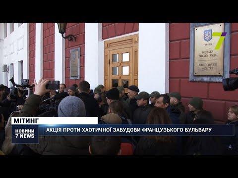 Новости 7 канал Одесса: Акція проти хаотичної забудови Французького бульвару