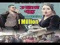 Capture de la vidéo New Nepali Song 2018 | उखान युद्ध A Battle | Preeti Ale, Nakul Dhakal, Ritu Broken & Durga Birahi