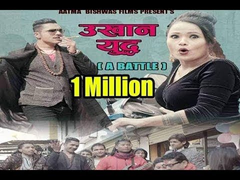New Nepali song 2018 | उखान युद्ध A Battle | Preeti Ale, Nakul Dhakal, Ritu Broken & Durga Birahi