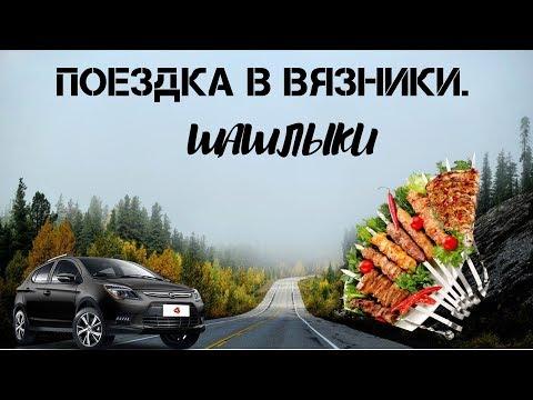 Поездка в Вязники.  Шашлыки