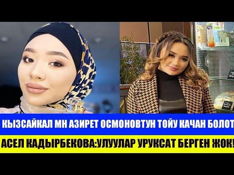 Кызсайкал Кабылова:Турмушка Чыгууда!Асел Кадырбекова:Кызыны Корсотту!