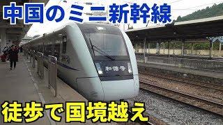 【ミニ新幹線】広州→深センの高速鉄道に乗って国境を徒歩で越える【羅湖】