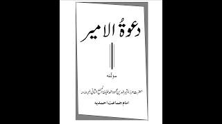 اسلام احمدیت کا تعارف - ماخذ دعوۃ الامیر- قسط نمبر20