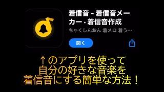 【iPhone】好きな音楽を着信音にする方法!【簡単】 screenshot 1