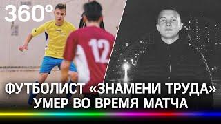 18 летний футболист умер на поле прямо во время матча врачи и клуб Знамя труда о причине смерти