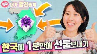 한국에 5분만에 선물 보내기.  소다기프트(Sodagi…