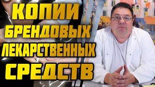"""Копии брендовых лекарственных средств """"дженерики"""".Доктор Косов."""