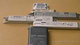 Электронные дроссели для люминесцентных ламп(, 2013-04-19T10:56:38.000Z)