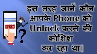 How to know who is try to unlock phone [Hindi]