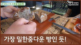 """[부산 비건빵집] 밀한줌의 새 빵, """"스페셜 발효빵""""을…"""