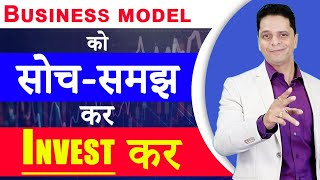 Business model को समझ कर Share Market में Invest कर | Business Model और Share Market | Aryaamoney