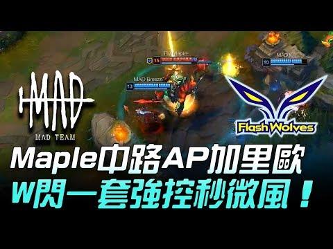 MAD vs FW Maple中路AP加里歐 W閃一套強控秒微風!Game1   2018 LMS春季賽