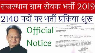 Rajasthan Gram sevak bharti 2019 for 2140 Posts/ Rajasthan gram sevak vacancy gram sachiv syllabus