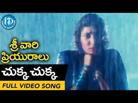 Srivari Priyuralu Movie - Chukka Chukka Video Song || Vinod Kumar, Aamani || Raj Koti