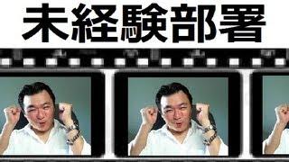 【成功事例8】未経験部署への人事異動
