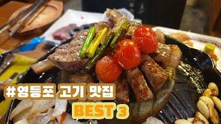 영등포 고기 맛집 베스트 3