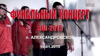 Финальный концерт - ЗШ-2015