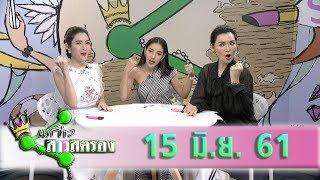 แชร์ข่าวสาวสตรอง I 15 มิ.ย. 2561 Iไทยรัฐทีวี