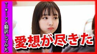 【Twice】 トゥワイス(日本語字幕)「姉さんすごくバカ」メンバーどおしの不満をかたってます。【Twice 翻訳してみた】 thumbnail