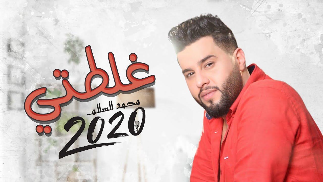 محمد السالم - غلطتي ( حصريا ) |ألبوم محمد السالم 2020