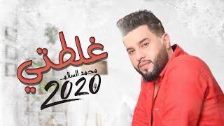محمد السالم - غلطتي ( فيديو كليب / حصري )  ألبوم محمد السالم 2020