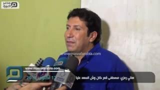 مصر العربية | هاني رمزي: مصطفى قمر كان وش السعد عليا