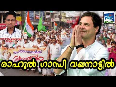 രാഹുൽ ഗാന്ധി വയനാട്ടിൽ # Rahul Gandhi 2019 Election Song Malayalam # Rahul Gandhi Election 2019