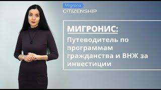 МИГРОНИС 👉 инвестиционное гражданство и ВНЖ 👉 БОЛЕЕ 20 ПРОГРАММ ☝ сравнения, новости, описание(, 2018-04-04T08:13:40.000Z)