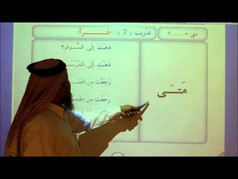 Arabic Language Course, Book 2 Way to Arabic Level 2 Lesson 16, Fis Sooq, Part 3